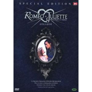 ロミオ & ジュリエット オリジナル・フランス・キャスト スペシャル・エディション (輸入2枚組DVD)|musical-shop