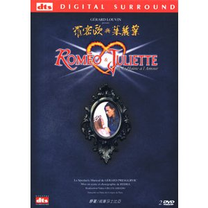 ロミオ & ジュリエット オリジナル・フランス・キャスト (輸入2枚組DVD)|musical-shop