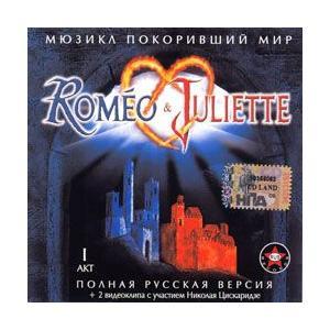 ロミオ & ジュリエット オリジナル・モスクワ・キャスト (輸入2枚組CD)|musical-shop
