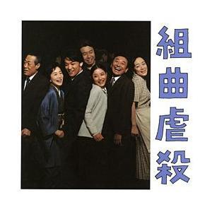 組曲虐殺 オリジナル・キャスト (CD)