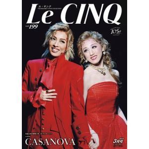 ル・サンク Le Cinq Vol.199 musical-shop