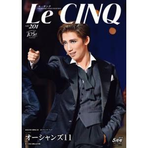 ル・サンク Le Cinq Vol.201 musical-shop