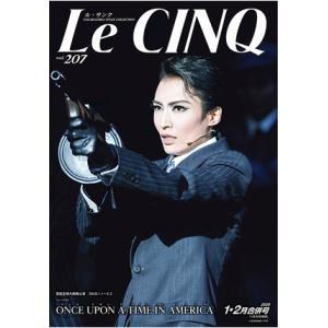 ル・サンク Le Cinq Vol.207