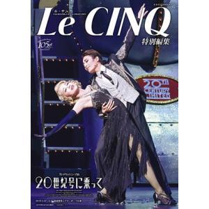 ル・サンク Le Cinq 特別編集 20世紀号に乗って musical-shop