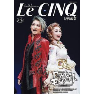 ル・サンク Le Cinq 特別編集 ロックオペラ モーツァルト