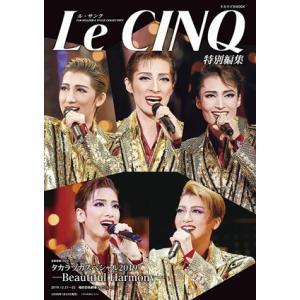 ル・サンク Le Cinq 特別編集 タカラヅカスペシャル2019 Beautiful Harmony