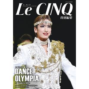 ル・サンク Le Cinq 特別編集 DANCE OLYMPIA