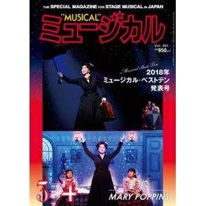 ミュージカル 2019年3・4月号 musical-shop