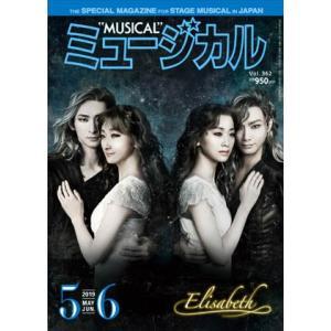 ミュージカル 2019年5・6月号|musical-shop