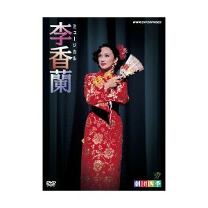 李香蘭 劇団四季 (DVD)|musical-shop