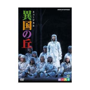 異国の丘 劇団四季 (DVD)|musical-shop
