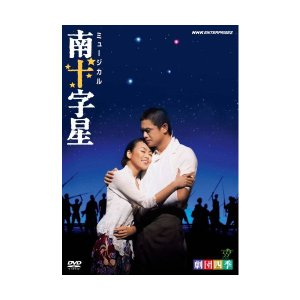 南十字星 劇団四季 (DVD)|musical-shop