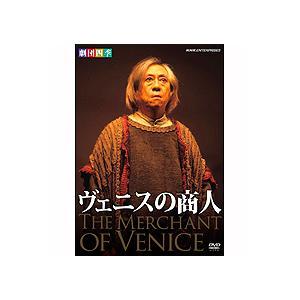 ヴェニスの商人 劇団四季 (DVD)|musical-shop