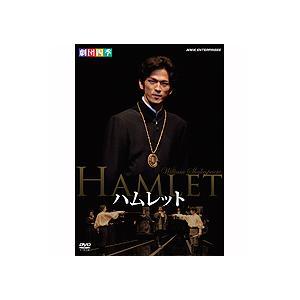 ハムレット 劇団四季 (DVD)|musical-shop