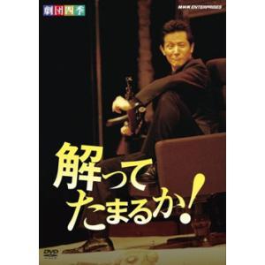解ってたまるか! 劇団四季 (DVD)|musical-shop