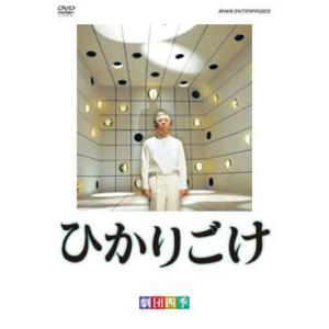 ひかりごけ 劇団四季 (DVD)|musical-shop