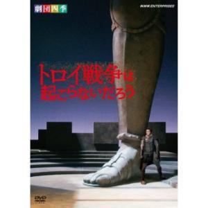 トロイ戦争は起こらないだろう 劇団四季 (DVD)|musical-shop