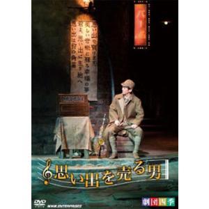 思い出を売る男 劇団四季 (DVD)|musical-shop