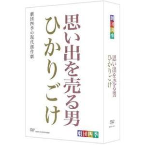 劇団四季 思い出を売る男/ひかりごけ DVD-BOX|musical-shop