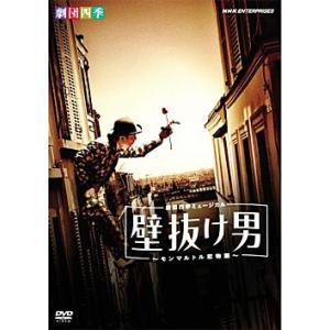 壁抜け男 〜モンマルトル恋物語〜 劇団四季 (DVD)|musical-shop