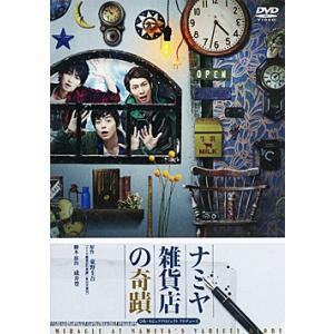 ナミヤ雑貨店の奇蹟 2016 キャラメルボックス (DVD)|musical-shop