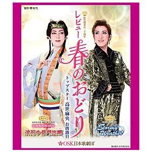 レビュー 春のおどり トップスター 高世麻央 お披露目公演 OSK日本歌劇団 (Blu-ray)|musical-shop