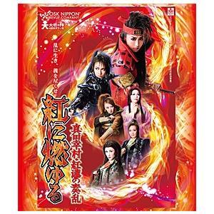 紅に燃ゆる 〜真田幸村 紅蓮の奏乱〜 OSK日本歌劇団 (Blu-ray)|musical-shop
