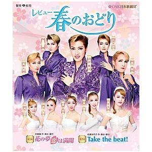 レビュー 春のおどり OSK日本歌劇団 (Blu-ray)|musical-shop