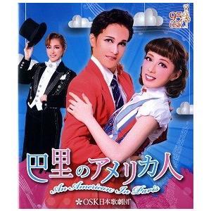 巴里のアメリカ人 OSK日本歌劇団 (Blu-ray)|musical-shop