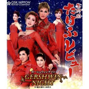 2018年 第39回たけふレビュー GERSHWIN NIGHT OSK日本歌劇団 (Blu-ray)|musical-shop