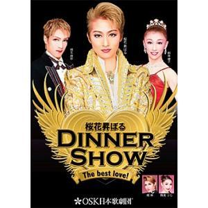 桜花昇ぼる DINNER SHOW 「The best love!」  OSK日本歌劇団 (DVD)|musical-shop
