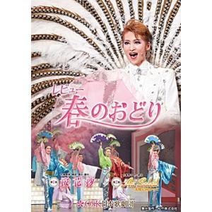 レビュー 春のおどり OSK日本歌劇団 (DVD)|musical-shop