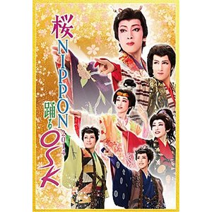 桜NIPPON 踊るOSK 2014 OSK日本歌劇団 (DVD)|musical-shop