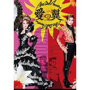 愛の翼 〜Aras Del Amore〜 OSK日本歌劇団 (DVD)|musical-shop