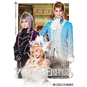 プリメール王国物語 〜愛の奇蹟〜 OSK日本歌劇団 (DVD)|musical-shop