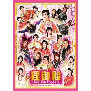 狸御殿 -HARU RANMAN- OSK日本歌劇団 (DVD)|musical-shop