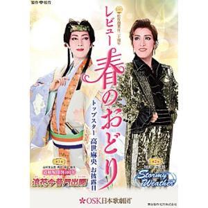 レビュー 春のおどり トップスター 高世麻央 お披露目公演 OSK日本歌劇団 (DVD)|musical-shop