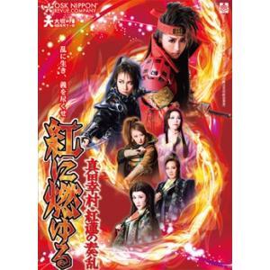 紅に燃ゆる 〜真田幸村 紅蓮の奏乱〜 OSK日本歌劇団 (DVD)|musical-shop