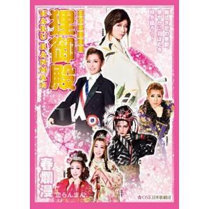 狸御殿 -HARU RANMAN-  狸吉郎勝舞編 OSK日本歌劇団 (DVD)|musical-shop