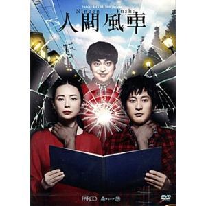 人間風車 2017年 (DVD)|musical-shop