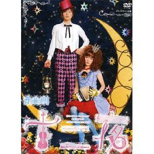 音楽劇 十二夜 スタジオライフ (DVD)|musical-shop