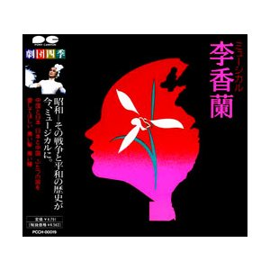 李香蘭 劇団四季 (CD)|musical-shop
