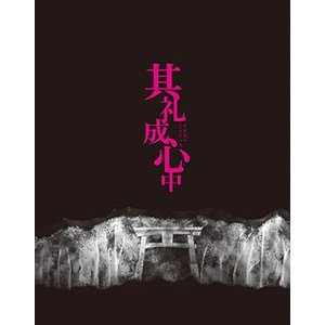 其礼成心中 (Blu-ray)|musical-shop
