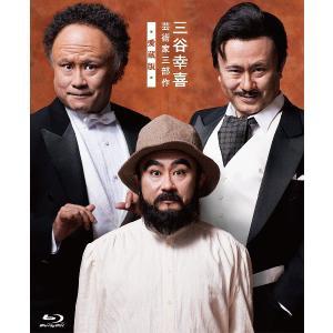 三谷幸喜 芸術家三部作 -愛蔵版- (Blu-ray BOX)|musical-shop