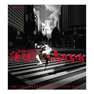 決闘!高田馬場 テーマミュージック (CD)|musical-shop