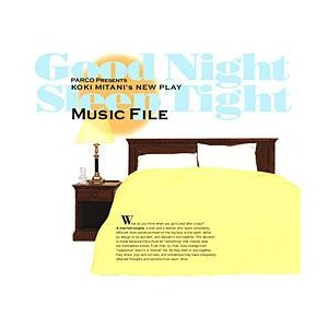 グッドナイト スリイプタイト ミュージックファイル (CD)|musical-shop