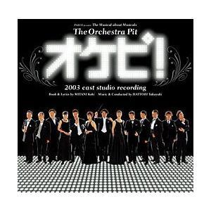 オケピ! -The Orchestra Pit- 2003年 キャスト (CD)