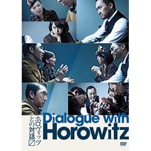 ホロヴィッツとの対話 (DVD)|musical-shop
