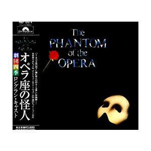 オペラ座の怪人 劇団四季 ロングラン・キャスト (CD)|musical-shop