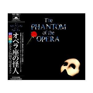 オペラ座の怪人  劇団四季 ロングラン10周年記念キャスト (CD)|musical-shop